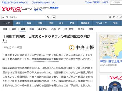 日本 韓国 K−POP 徴用工 奥薗教授に関連した画像-02