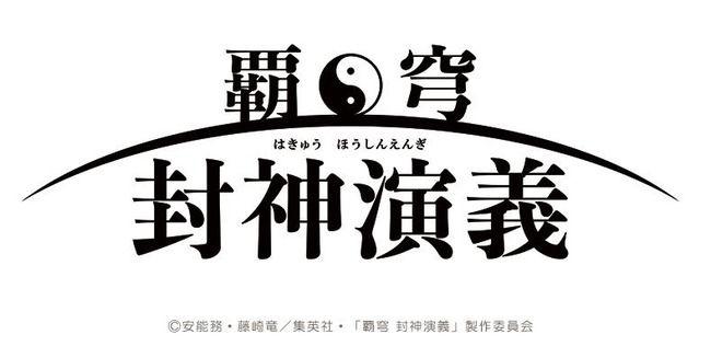 封神演義 アニメ 構成 脚本 不評 署名運動に関連した画像-01