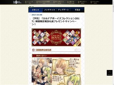 Fate FGO フェイトグランドオーダー プロトセイバー アーサー王 アーサー・ペンドラゴン 乙女ゲー 女性向けに関連した画像-05