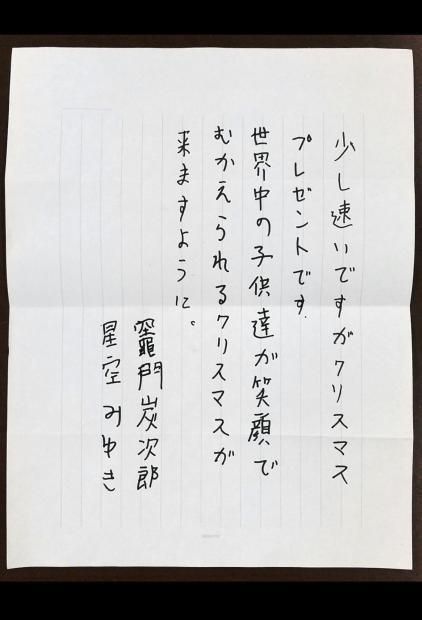 鬼滅の刃 竈門炭治郎 寄付 横浜 現金に関連した画像-03