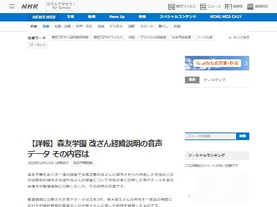 SS森友 安倍 財務省 佐川 忖度 改ざんに関連した画像-02