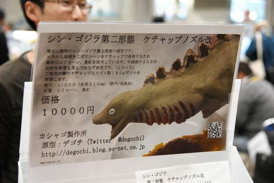 シン・ゴジラ 第二形態 ケチャップ ノズル 蒲田くん ワンフェスに関連した画像-04