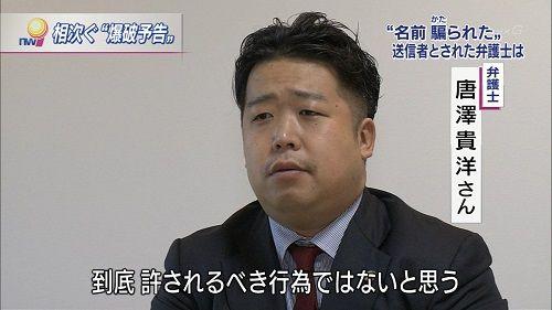 早稲田爆破予告に関連した画像-01