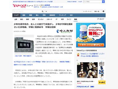 埼玉県川越市 学校法人秀明学園 少年 退学処分 提訴に関連した画像-02