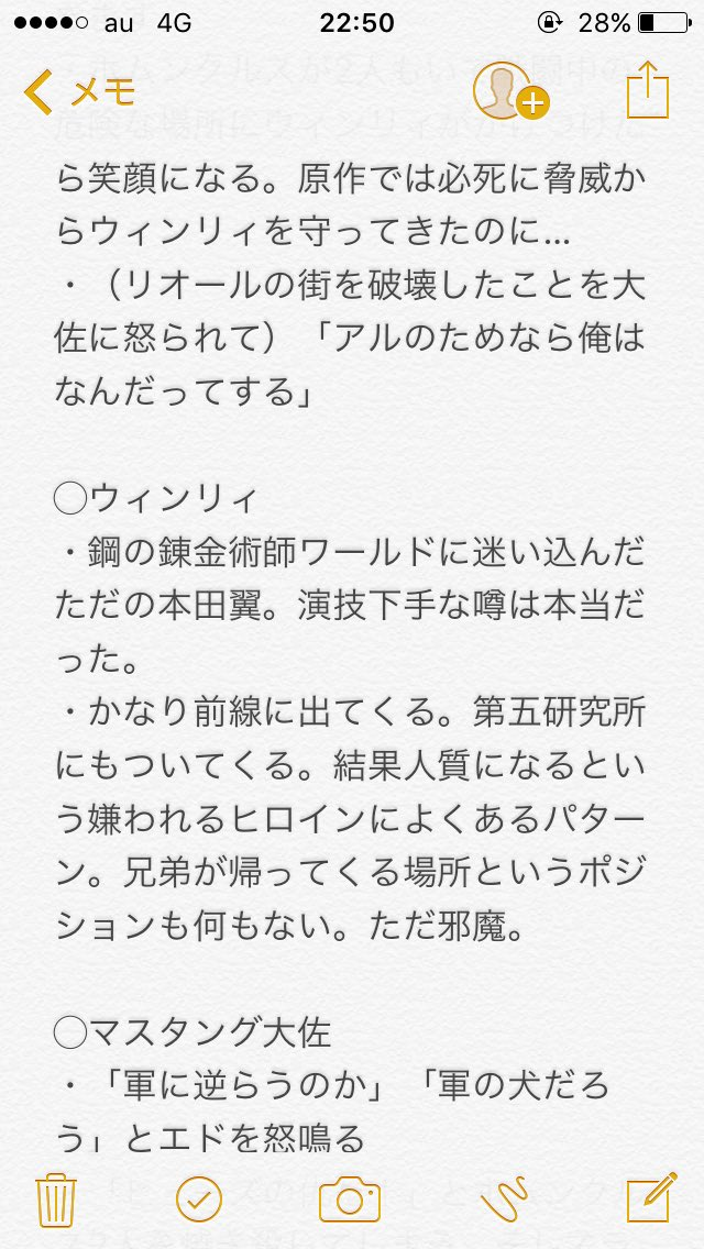 鋼の錬金術師 実写 映画 批判 号泣に関連した画像-07