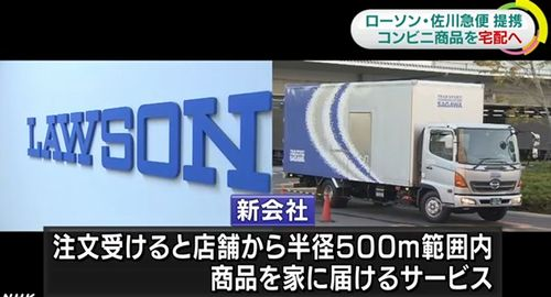 ローソン コンビニ 宅配サービス 佐川急便に関連した画像-01
