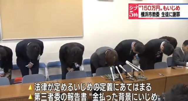 原発いじめ 横浜市教育委員会 謝罪に関連した画像-01