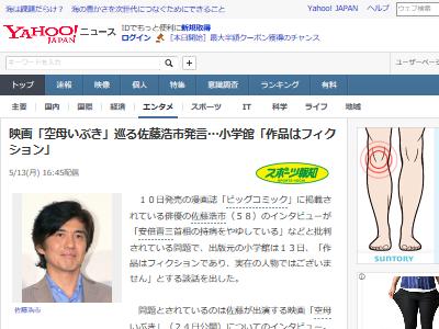 佐藤浩市 空母いぶき 炎上 安倍総理 難病 潰瘍性大腸炎に関連した画像-02