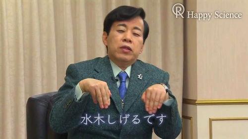 水木しげる 幸福の科学 大川隆法 霊言 降臨 左腕に関連した画像-01