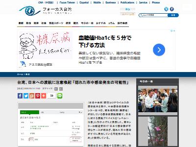台湾 日本渡航 注意喚起に関連した画像-02