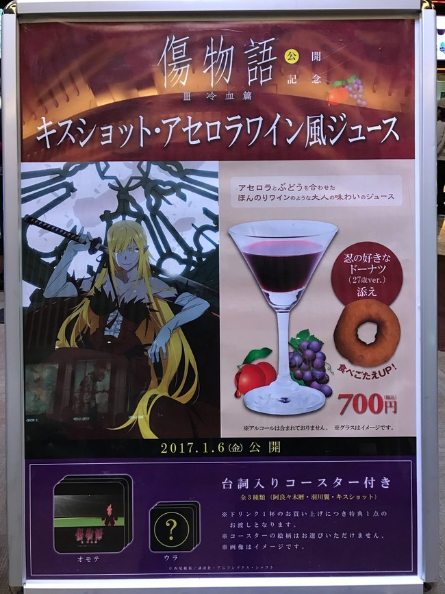 傷物語 ドリンク コラボ ワイン ジュース キスショット・アセロラワイン風ジュースに関連した画像-04