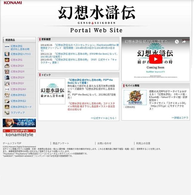 幻想水滸伝 ポータルサイト リニューアルに関連した画像-02