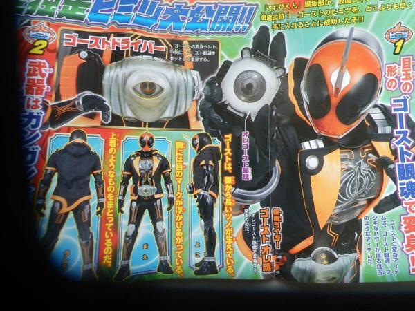仮面ライダーゴーストに関連した画像-05