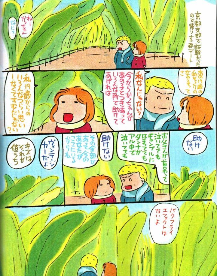 清水富美加 暴露 枕営業に関連した画像-14