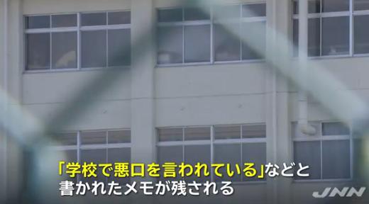 群馬JK自殺いじめメモに関連した画像-01