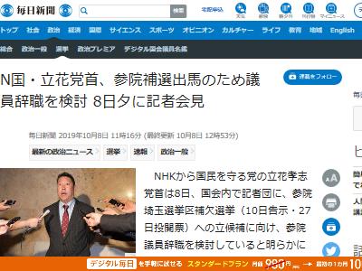 立花孝志 NHKから国民を守る党 N国党 辞職に関連した画像-02