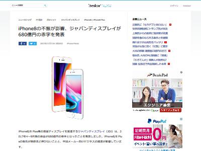 ジャパンディスプレイ 赤字 iPhone8に関連した画像-02