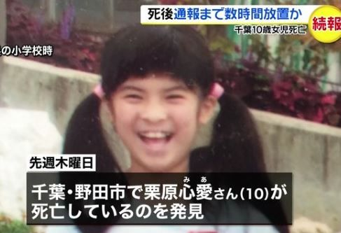千葉小4女児死亡 母親 逮捕 支援団体 保護 声明に関連した画像-01