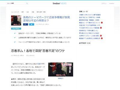 忍者 不足 日本 テーマパーク アクション に関連した画像-02