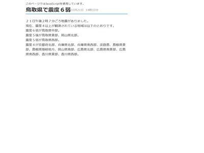 地震 鳥取に関連した画像-02