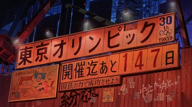 「東京オリンピック開催迄あと147日」の2月29日に『AKIRA』の再放送が決定!!