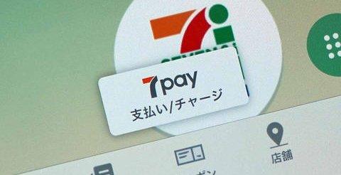 セブンイレブン 7pay セブンペイ 電子決済 バグに関連した画像-01