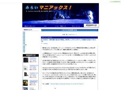 任天堂 NX 開発機 性能に関連した画像-02