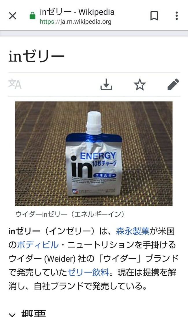 森永 ウィダー inゼリー 商品名に関連した画像-03