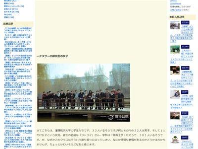 オタサーの姫 中国 男子 女子に関連した画像-02