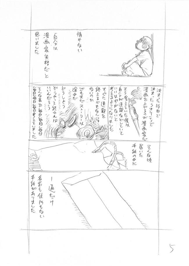 ブリーチ 久保帯人 手紙に関連した画像-06