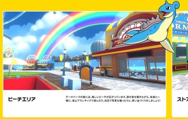 ポケモンバーチャル遊園地発表に関連した画像-05