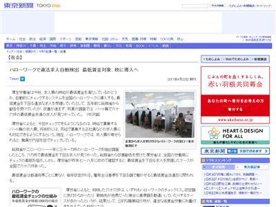 ハローワーク 違法求人 自動検出 システム 導入 ブラック企業に関連した画像-02