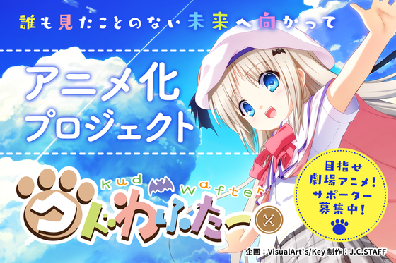 クドわふたー 劇場アニメ化 プロジェクト クラウドファンディング 目標金額 3000万円 Keyに関連した画像-01