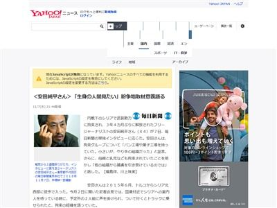 安田純平 胃潰瘍 不眠に関連した画像-02