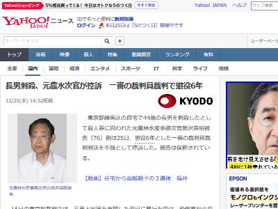息子 殺害 元農水次官 熊沢英昭 裁判 控訴に関連した画像-02