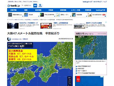 台風21号 瞬間最大風速 半世紀ぶりに関連した画像-02