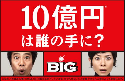 サッカーくじ 10億円 情勢 放送中止に関連した画像-01