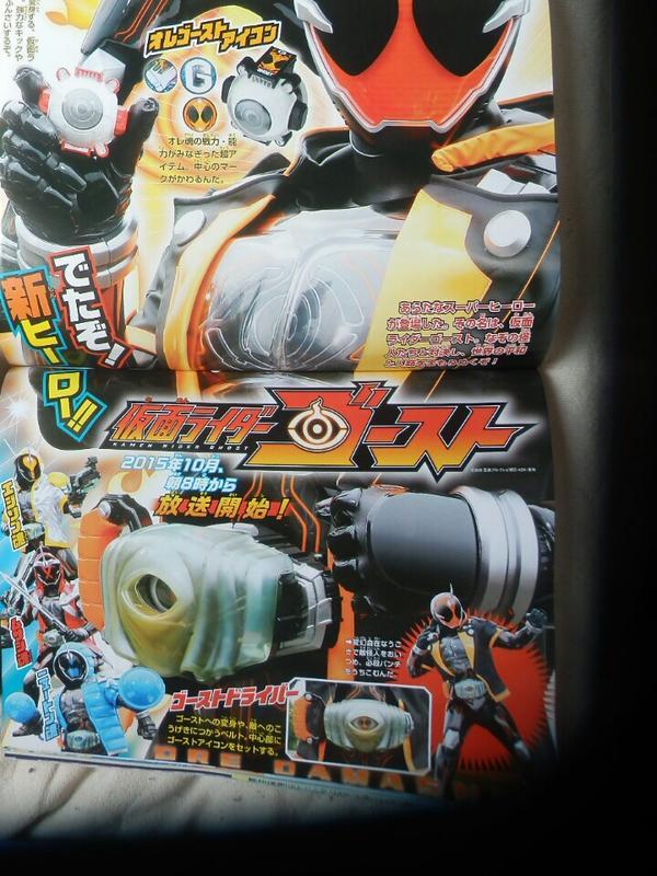 仮面ライダーゴーストに関連した画像-03