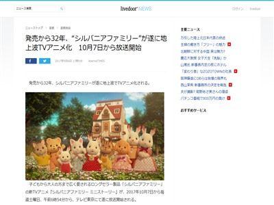 シルバニアファミリー TVアニメ化 地上波 放送開始 人形に関連した画像-02