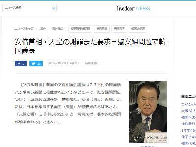 韓国 国会議長 安倍首相 天皇陛下 謝罪に関連した画像-02