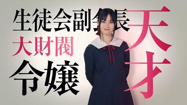 かぐや様は告らせたい 実写映画 コスプレ 評価 平野紫耀 橋本環奈に関連した画像-10