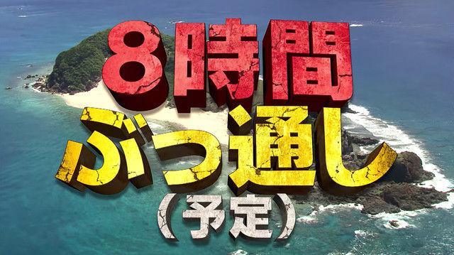 ナスD 無人島 年越し生ライブに関連した画像-04