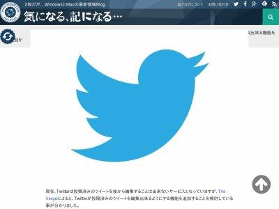 ツイッター 修正 投稿済 Twitterに関連した画像-02