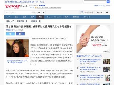 東京喰種 清水富美加 引退 幸福の科学に関連した画像-02