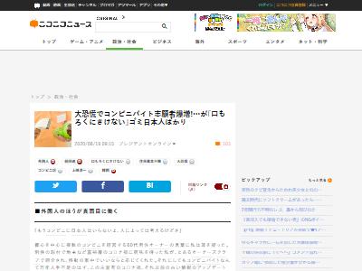 コンビニ 外国人労働者 日本人 英語 外国語 アルバイト フリーター 雇用 コロナ に関連した画像-02
