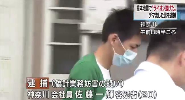 ツイッター デマ 逮捕 熊本地震 ライオン 動物園に関連した画像-03