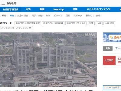 フジテレビ テラスハウス 木村花 自殺 内部調査 言い訳に関連した画像-02