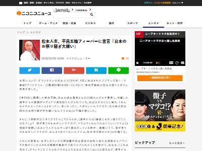 松本人志 平昌五輪 苦言に関連した画像-02