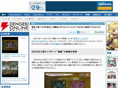 討鬼伝2 共闘版 基本無料に関連した画像-02