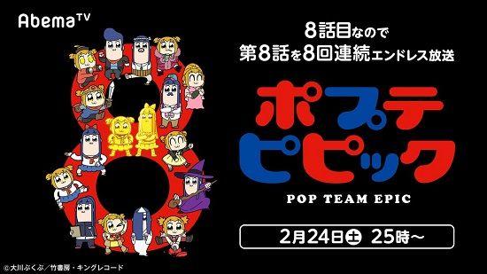 【エンドレスエイト】クソアニメ『ポプテピピック』、AbemaTVにて第8話を8回連続放送する暴挙に出るwwww